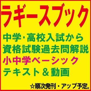 ラギースブックブログ用案内.jpg